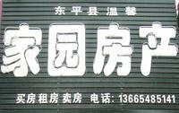 东平县温馨家园房地产服务有限公司