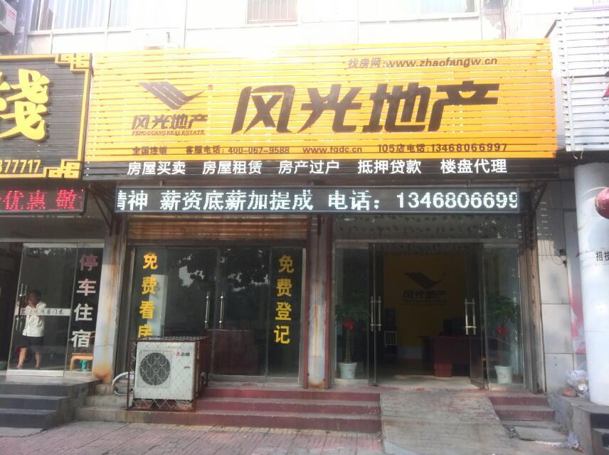 风光地产105店店铺