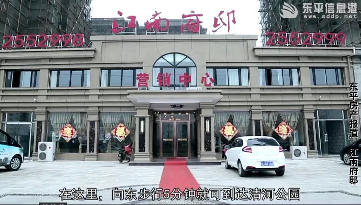 东平房产报道:江南府邸