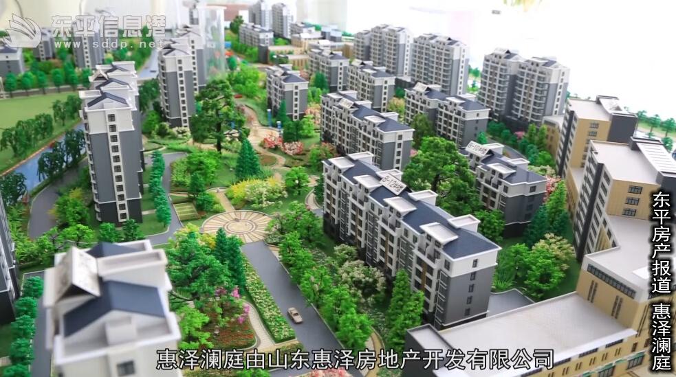 东平房产报道:惠泽澜庭