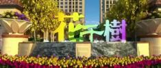 东平房产报道之花千树