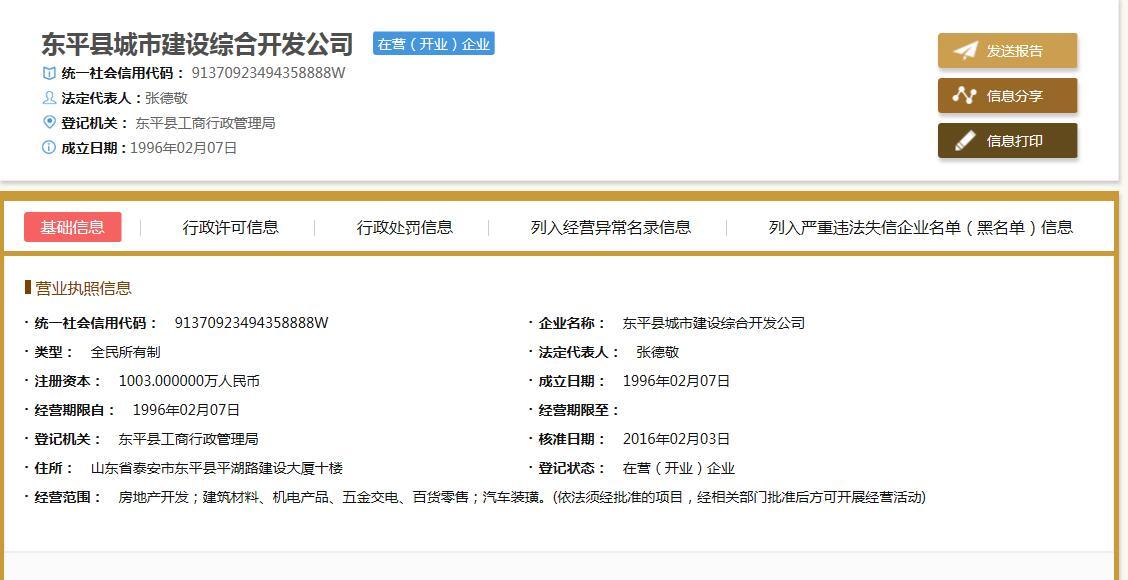 东平县城市建设综合开发公司