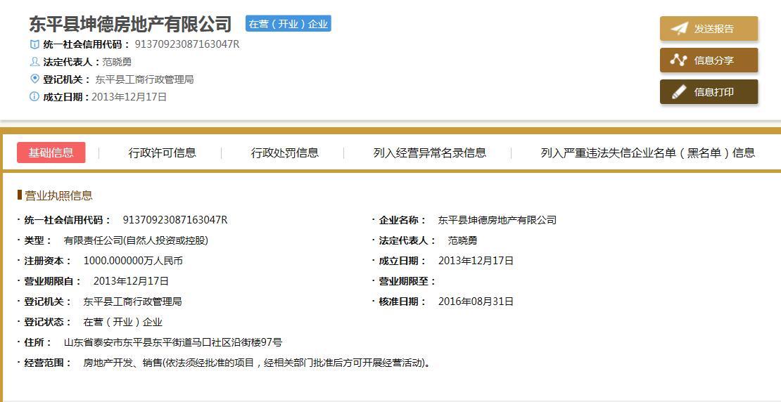 东平县坤德房地产有限公司