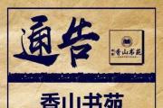 香山书苑,喊你来领暖手宝啦!