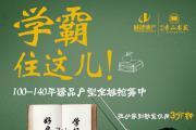 住在香山书苑,听书声朗朗  看孩子未来!