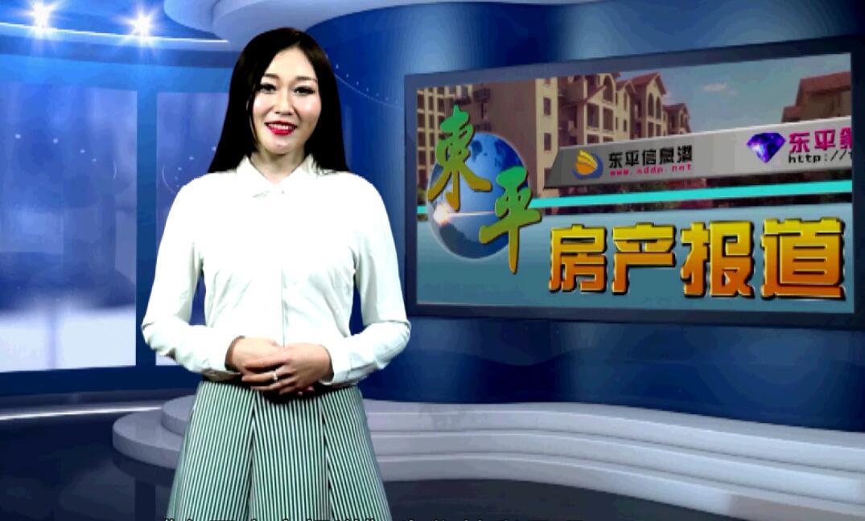 东平房产报道:香山书苑 背有青山 院有书香!