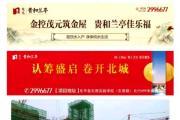 泰安金控集团党委副书记、总经理文学松一行莅临 茂元·贵和兰亭工地现场视察指导工作