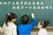 茂元·贵和兰亭 当地产邂逅教育 筑梦美好未来