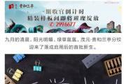 东原实验学校茂元·贵和兰亭分校新生开学侧记