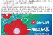 99公益日|为爱行动,快跟我们一起加入小红花收集热潮吧!
